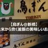 【鳥ぎん@新橋】生米から炊く釜飯の美味しいお店