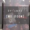 【ゲーム紹介】TWO ROOMS
