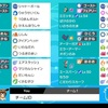 【ポケモン剣盾】S2使用構築 ミミパルトガア 最高69位/最終99位【シングル
