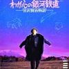 """大森一樹監督 インタビュー """"映画と復興""""(2011)(3)"""