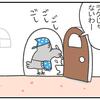 【創作漫画】ハトぱっぱその5~立つ鳥跡を濁さず~