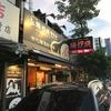 台南の絶品エビ飯屋さん「矮仔成蝦仁飯」に行ってきた〜!