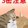 先週の漫画制作依頼20200421~0427