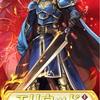 伝承英雄「烈火の勇騎士 エリウッド」がくる!