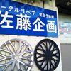 2021年(令和3年)もよろしくお願いいたします。埼玉のトータルリペア佐藤企画は看板を新調してお車を大切にするお客様をお迎えいたします('◇')ゞ