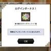 ダンメモ日記3('ω')/ やっと通算ログイン7日目!