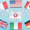 【関連会合編】伊勢志摩サミット送迎担当のMKドライバーにインタビュー