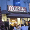 好吃中国 -新加坡之旅- その3