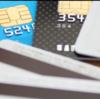 メイン決済のクレジットカードを見直すべき時がきたかも。