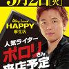 5月札幌ライター来店イベント予定※追記有り