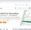 Excel でServiceNow のデータを一括操作できるCData Excel Add-in for ServiceNow