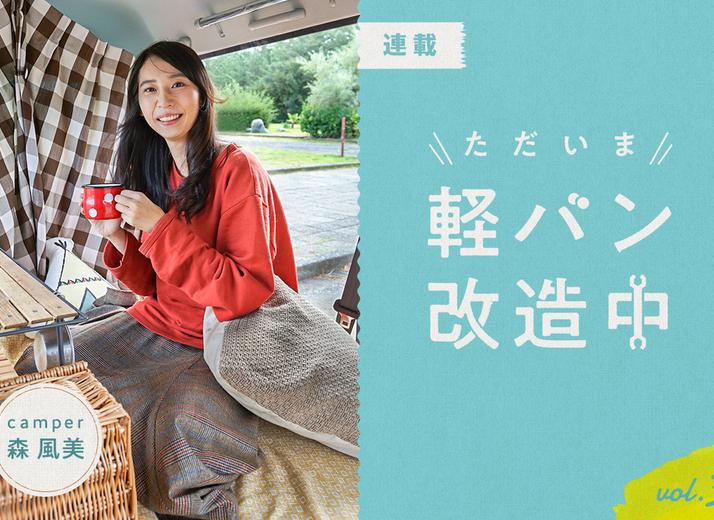 【連載】快適な車中泊にはベッド作りが最優先! DIYで車内をフラットにしました|森 風美のただいま軽バン改造中 vol.3