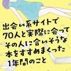 花田菜々子『出会い系サイトで70人と実際に会ってその人に合いそうな本をすすめまくった1年間のこと』