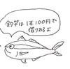 ざうお新宿店で気軽に魚釣り体験