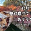 【YouTube】倉敷パン旅 絶対食べてほしいおすすめパン 総社・阿知神社・御朱印