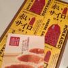 【頂き物】赤いサイロ