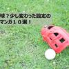 【2020年完全版】変化球?少し変わった設定の野球マンガ10選!