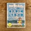 【散歩の達人8月号】今回の大特集は、胸騒ぎの海沿いエリア大観光!湘南さんぽ。 このタイミングで湘南とは…。罪づくりな雑誌です。