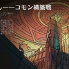 Vol.20【MTGアリーナ】Ⅱ:退路無し――コモン構築戦(パウパー) 攻略デッキ紹介!