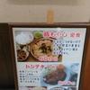 豚々亭の大トンテキを食べた