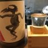 東北泉、色好い返事 純米吟醸の味の感想と評価。