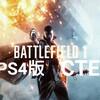 PS4版 BF1 CTE 新武器 (2)