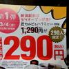 お一人様向け焼肉屋「焼肉ライク新潟駅前店」に、オープン記念キャンペーン中通ってました。