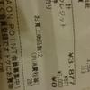 """優待で買い物""""ジーフット(2686)"""""""