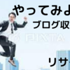 やってみよう!ブログ収益化①(リサーチ編)