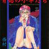 【成人向け】西村姜先生の 『背徳の小羊たち』(全1巻)を公開しました