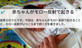 赤ちゃんがモロー反射で起きる。何回も続くモロー反射、生後3ヶ月くらいで減ってきます