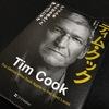 ティム・クック-アップルをさらなる高みへと押し上げた天才 これからは世界への貢献・・・・