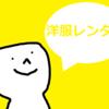 【Rcawaii/3回目】9月1回目のお洋服レンタル