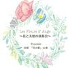京都で初公演⛩✨Les Fleurs d'Ange 〜花と天使の演奏会〜