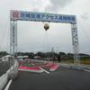 茨城空港アクセス道路一部開通