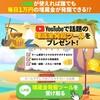 「毎日1万円~3万円」の埋蔵金を受け取って下さい!