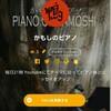 09/07/2017『VALU バリュ』#かもし(Original Piano オリジナル ピアノ)