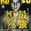 菊田早苗がジョルジ・サンチアゴとの対戦を望まない理由(kamipro)