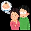 【男性妊活その9】将来どうするか、夫婦会議
