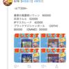 20thシク高騰メモ6/16