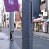「神楽坂」のお散歩です!「赤城神社」と「善國寺」をお参りしました~!