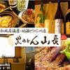 【オススメ5店】諏訪・茅野(長野)にあるうどんが人気のお店