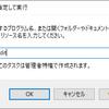 【雑記】Windows10にて画面ロックをしたらディスプレイの電源がすぐに切れる問題