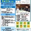 第13回北海道ユニバーサル上映映画祭In北斗のチラシ