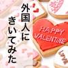 外国人にバレンタインの過ごし方を聞いてみた。フランス人の無茶振りに挑む
