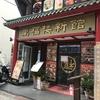 藤沢の中華チェーン「萬福楼」