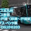 連節バス 小倉-戸畑線にて教習 西鉄バス北九州