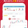人気の無料スマホアプリ「株たす-株式投資のシミュレーションゲーム」はゲーム感覚でリアルな株シミュレーションを体感できるスマホアプリ