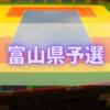 【リトルヴァイキング】ドッジボール全国大会富山県予選