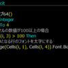 【Excel VBA学習 #64】行単位のセル範囲を操作する
